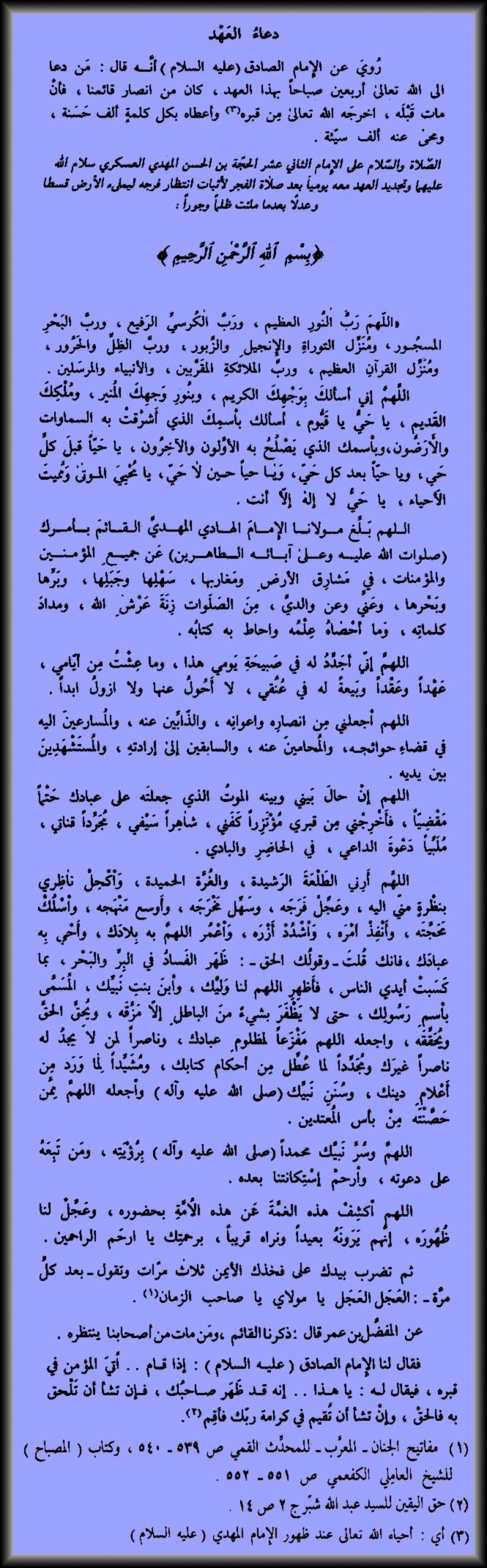 Imam Al-Mehdi